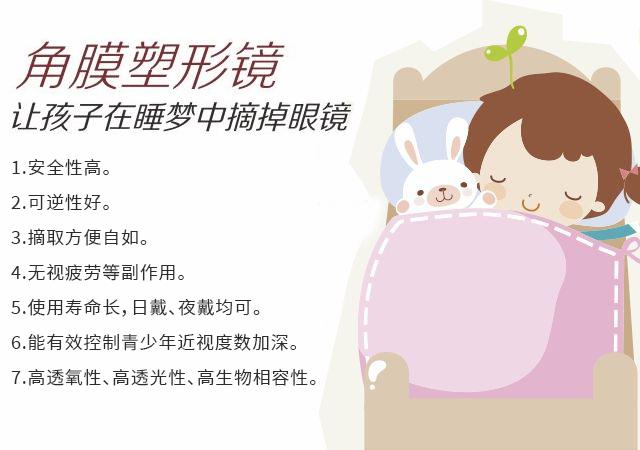 角膜塑形镜为什么晚上睡觉戴镜白天能看清楚?