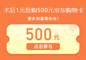 术后1元抢购500元京东购物卡