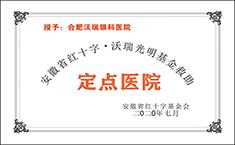 安徽省红十字定点医院