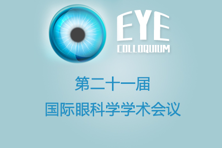 上海举行第二十一届国际眼科学学术会议