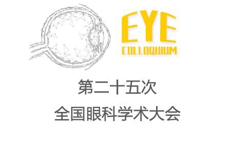 厦门举行第二十五次全国眼科学术大会
