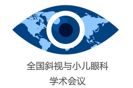 2020全国斜视与小儿眼科学术会议