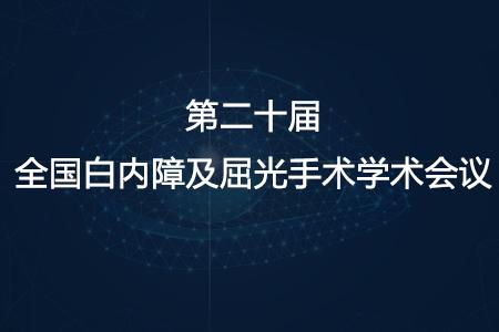 杭州召开第二十届全国白内障及屈光手术学术会议