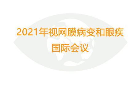 2021年视网膜病变和眼疾国际会议