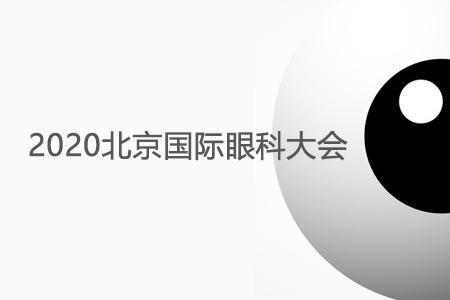 2020北京国际眼科大会