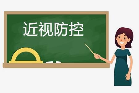 江苏人大代表推动综合防控儿童青少年近视