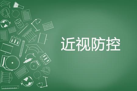 """青少年近视率首次列入浙江""""十四五""""规划纲要"""