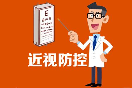 速看!人民日报公布最新科学防控近视护眼指南