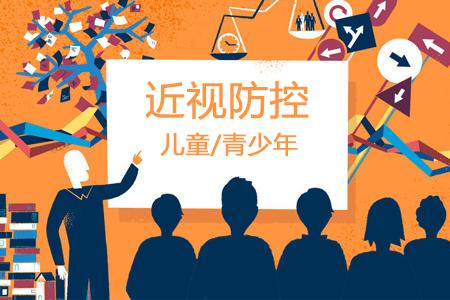 黔江召开2021年儿童青少年近视防控工作会