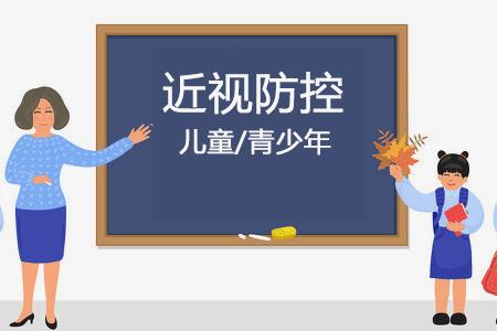 儿童青少年近视防控知识介绍