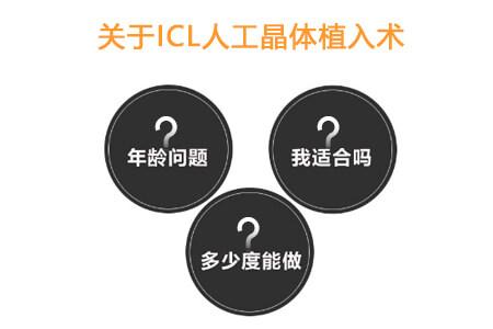 ICL晶体植入手术,术前术后需要注意什么呢?