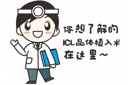 ICL人工晶体植入术有哪些优势?