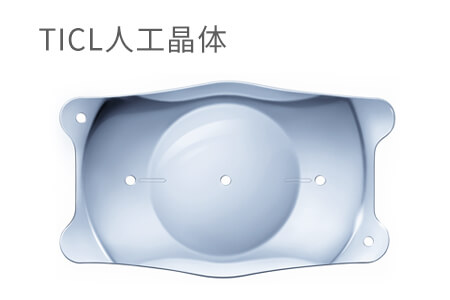 ICL晶体植入术适合高度近视患者吗?ICL手术后遗症有哪些?
