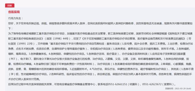 网友反映很多眼科疾病未纳入医保 安徽省医保局回复