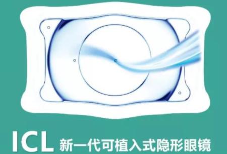 ICL植入式隐形眼镜手术怎么样?